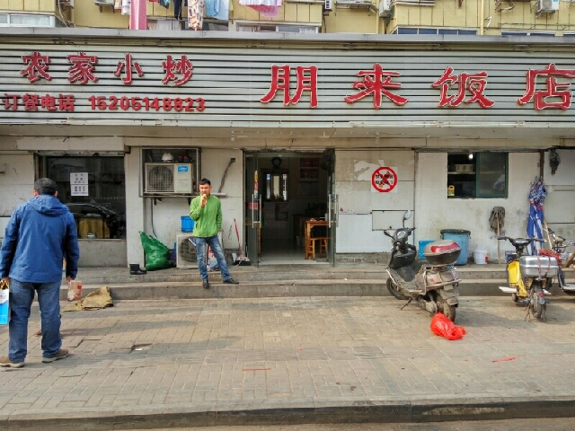 农家小炒朋来饭店(迈皋桥店)