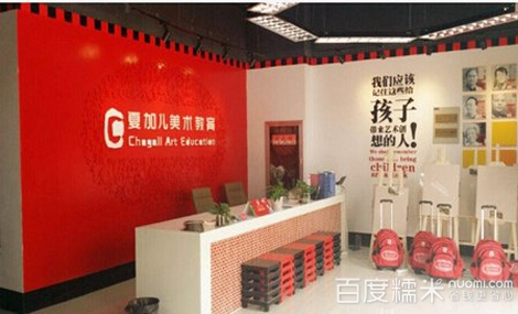 夏加儿美术教育基地是专业的少儿美术培训连锁机构,拥有完整的教学体图片