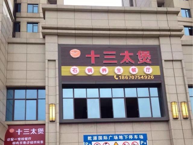 十三太煲石锅养生餐厅