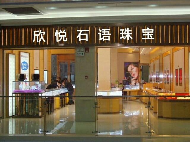 欣悦石语珠宝商贸有限公司(东马路店)
