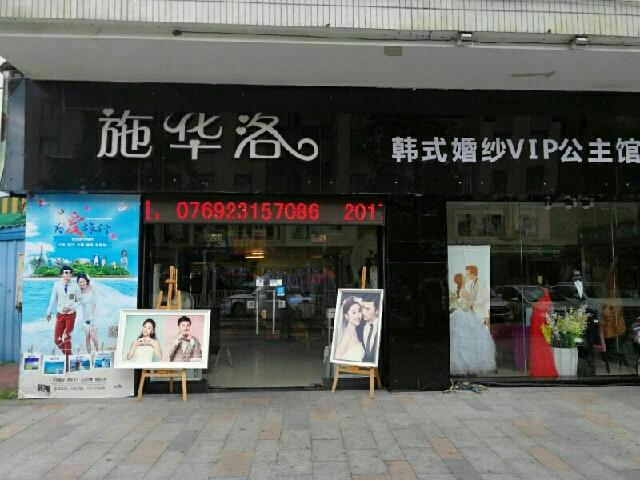 施华洛韩式婚纱VIP公主馆