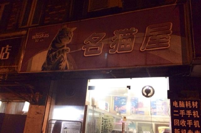 名猫屋(梧州路店)