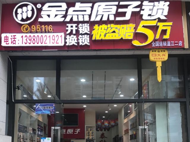 金点原子锁(温江千禧河畔店)