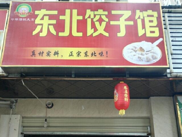 东北饺子馆(皇经楼店)