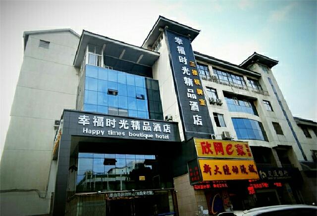 幸福时光精品酒店(陆慕地铁站店)