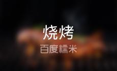 神龙烧烤土菜馆