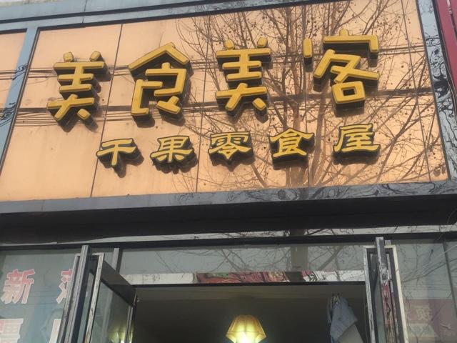 美食美客(朝阳路店)