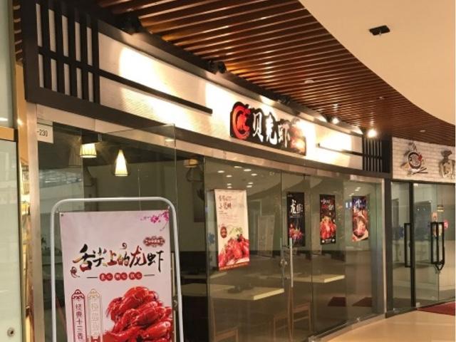 铜人李火锅贝克虾(亿丰时代广场店)