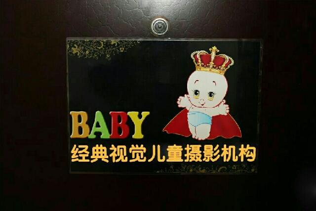 经典视觉儿童摄影机构(新华大街店)