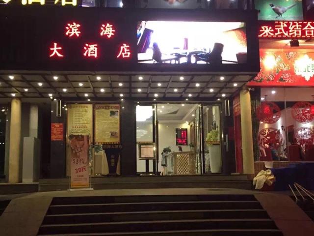 滨海大酒店(南沙店)
