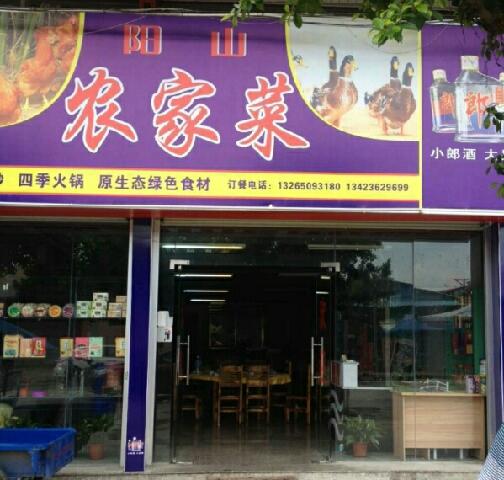 阳山农家菜馆