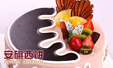 安旗西饼(安宁科教城店)