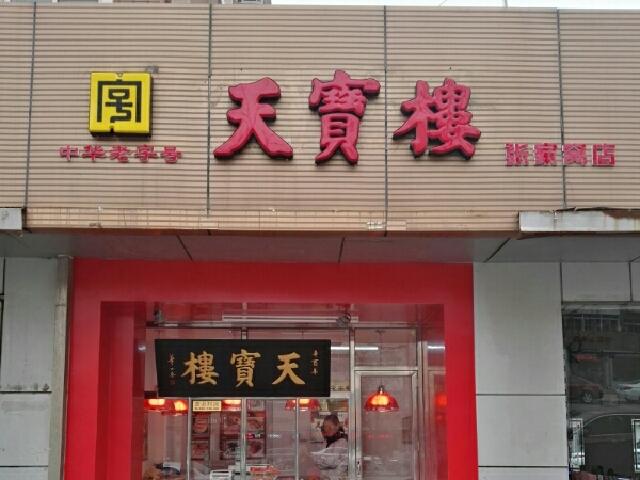 鑫佳旺通讯商行