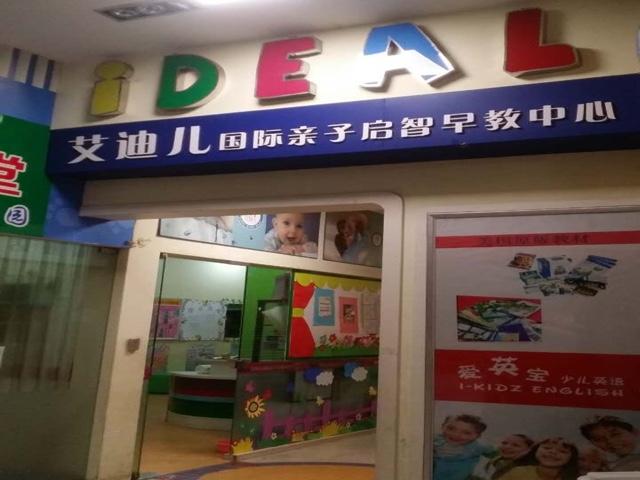 艾迪儿国际亲子启智早教中心