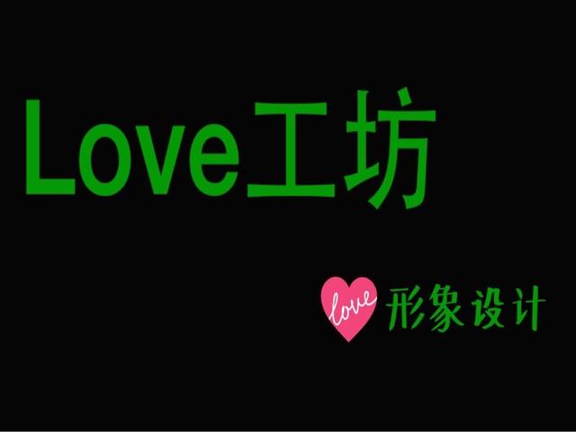 Love工坊私人订制美发(林大东门店)