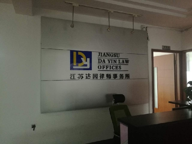 江苏达因律师事务所(苏州店)
