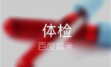 深圳鹏程医院肝肠诊疗中心