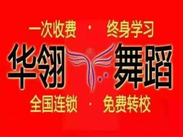 艾尚华翎舞蹈培训学校