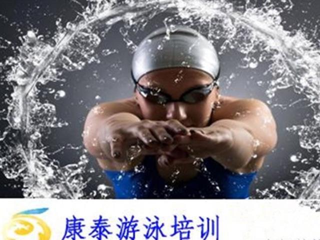 康泰游泳培训班(安华桥店)