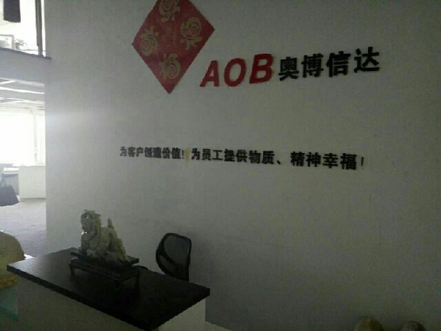 北京奥博信达科技有限公司
