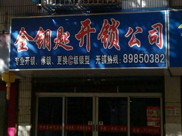 街边客小吃店(二道街口店)