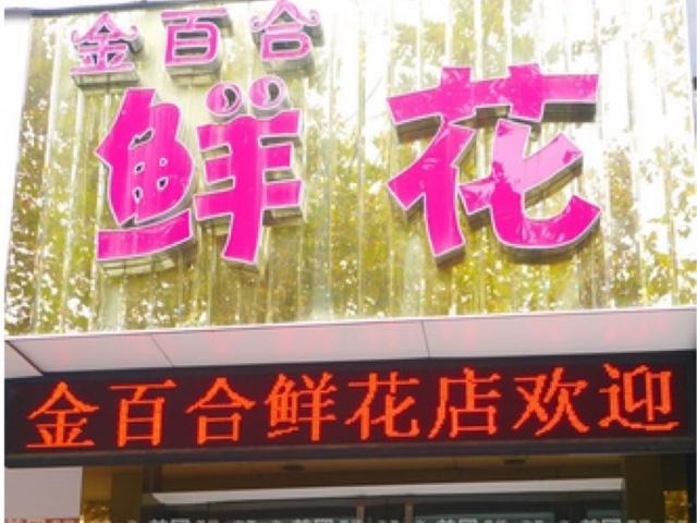 金百合鲜花店