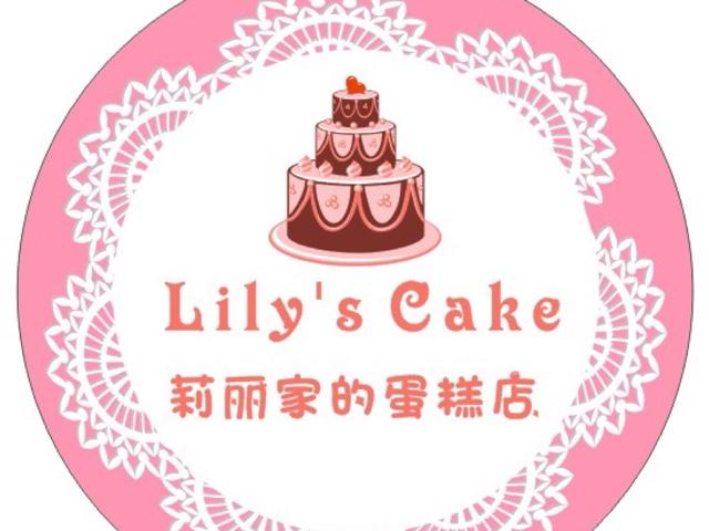 莉丽家的蛋糕店