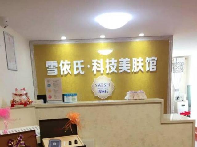 雪依氏科技美肤馆(曼哈顿店)