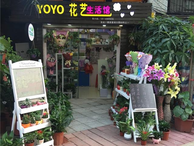 YOYO花艺生活馆
