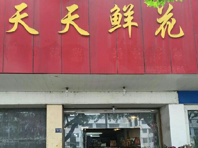 博丽澜美容养生会所(六渡桥店)