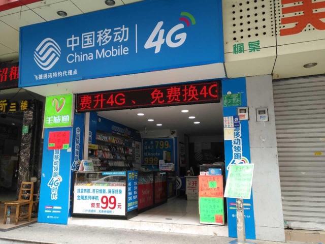 中国移动飞捷通讯