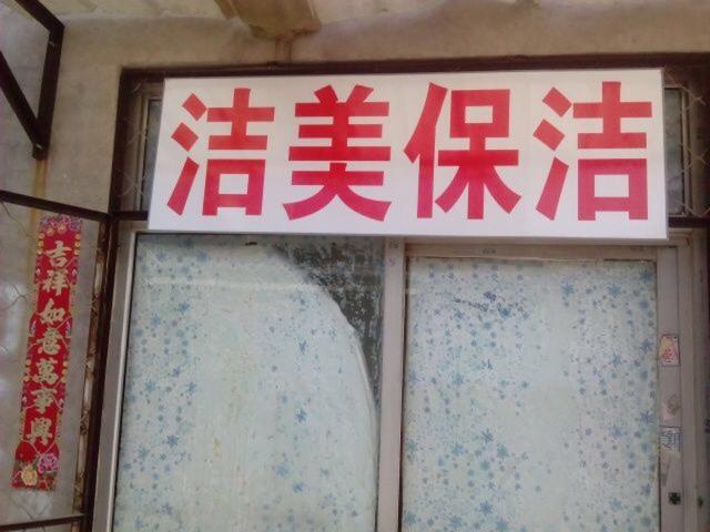缝纫机之家(北太平桥店)