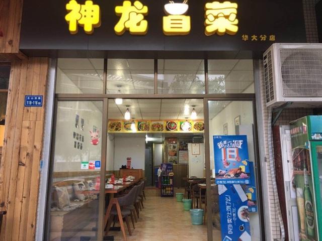 神龙冒菜(华大分店)