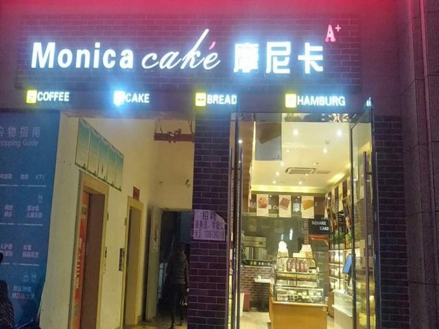 摩尼卡蛋糕房