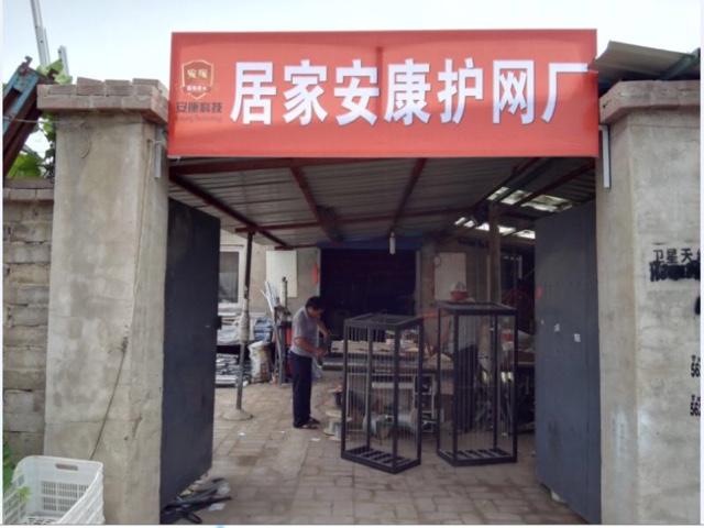 北京居家安康防盗窗防盗网隐形防护网金刚网纱窗厂