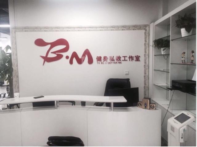 BM健身私教工作室(光华店)