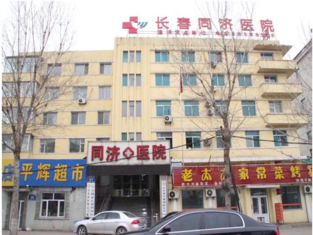 长春肤康同济医院