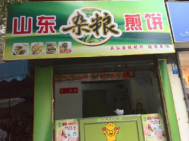 山东杂粮煎饼(五里墩横街店)