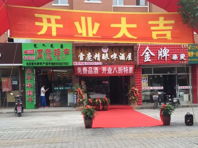 燕京雪鹿精酿啤酒屋(松石雅居店)