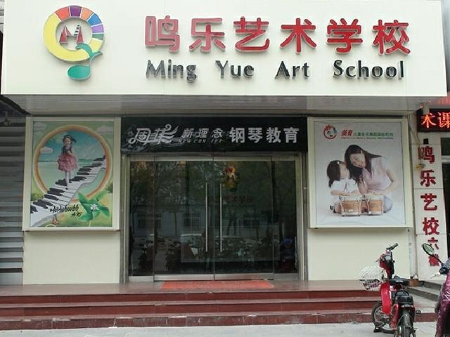 鸣乐艺术学校