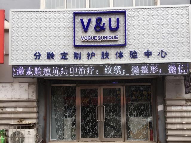 V&U半永久美丽定制