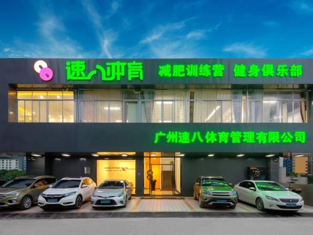 广州速八体育管理有限公司(速八体育店)