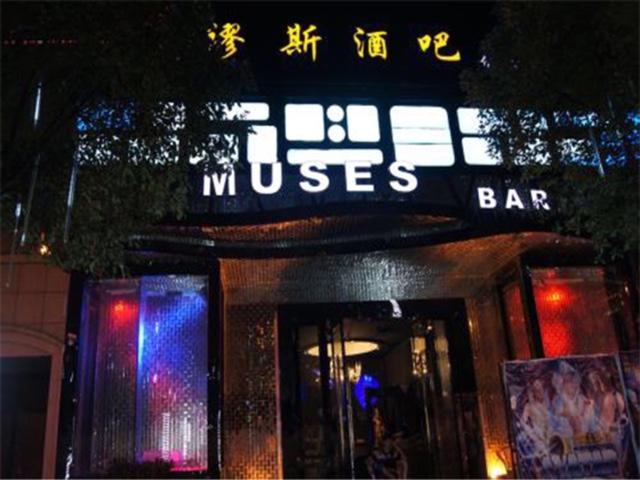 缪斯酒吧(五角场店)