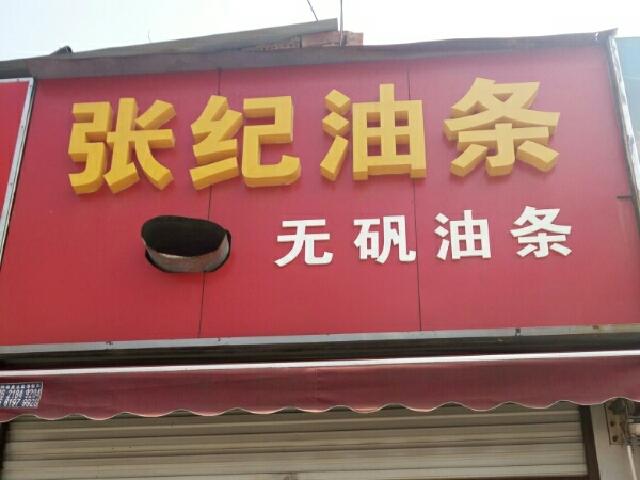 沃头蠔干粥(鲤中店)
