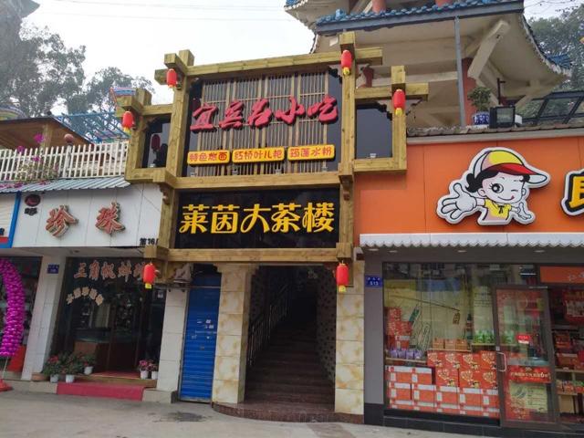 宜宾名小吃(东方广场店)