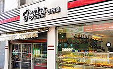 喜仕达西饼屋(民生店)