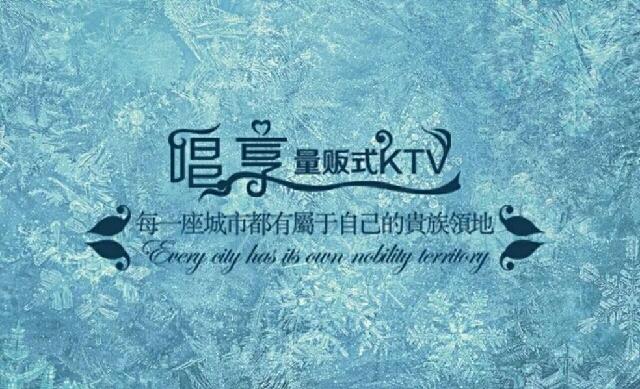 唱享量贩式KTV