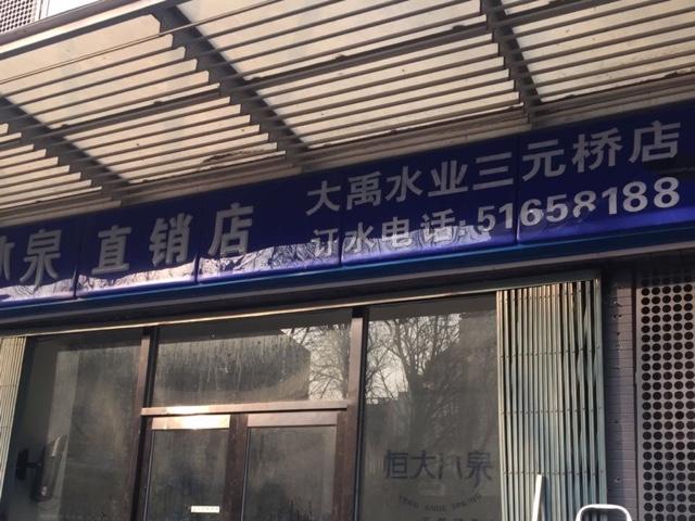 大禹水业(三元桥店)