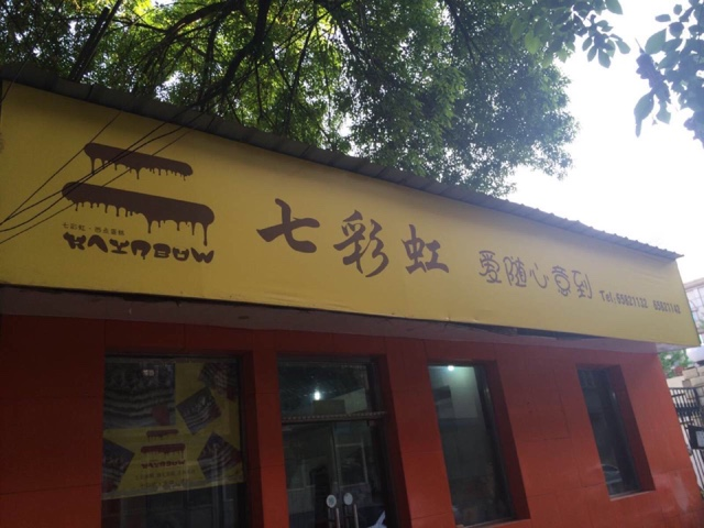 工体阿瓜蛋糕房(团结湖店)
