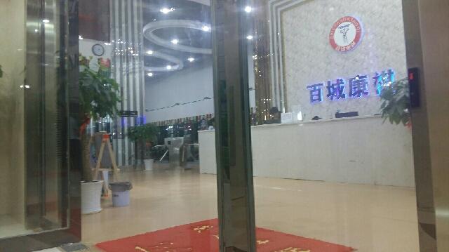 百城康祺游泳健身(王家湾旗舰店)